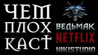 Почему всем не нравится каст Ведьмака от Netflix
