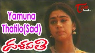 Dalapathi Movie Songs | Yamuna Thatilo(Sad) Video Song | Rajinikanth, Shobana