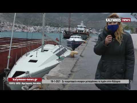 18-1-2021 Σε νεκροταφείο σκαφών μετατράπηκε το λιμάνι στην Κάλυμνο