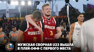 Мужская сборная U23 вышла в плей-офф с первого места