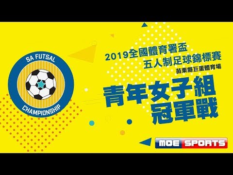 ::青年女子組冠軍戰::2019全國體育署盃FUTSAL足球錦標賽 網路直播