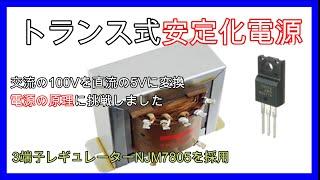 【自作】【交流100V→直流5V】シリーズレギュレータ方式安定化電源回路