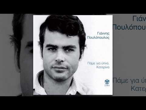 Γιάννης Πουλόπουλος - Πάμε για ύπνο Κατερίνα - Official Audio Release