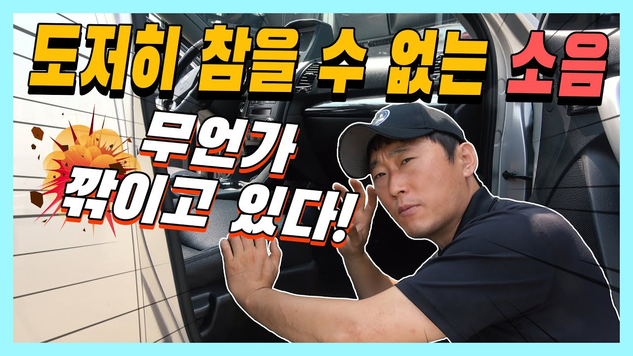"""에어컨 켜는 순간 """"굉음"""" 발생!무언가 깎이고있다!이번에는 실내 소음이다[자동차의모든것-Car & Man] Automobile maintenance"""