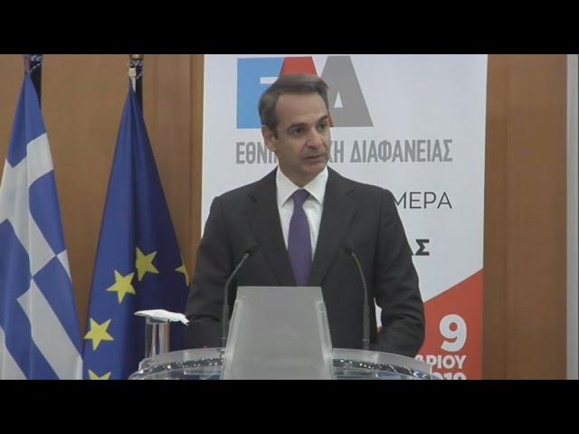 <span class='as_h2'><a href='https://webtv.eklogika.gr/omilia-toy-prothypoyrgoy-stin-imerida-gia-tin-pagkosmia-imera-kata-tis-diafthoras' target='_blank' title='Ομιλία του Πρωθυπουργού στην Ημερίδα για την Παγκόσμια Ημέρα κατά της Διαφθοράς'>Ομιλία του Πρωθυπουργού στην Ημερίδα για την Παγκόσμια Ημέρα κατά της Διαφθοράς</a></span>
