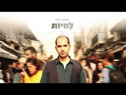 יונתן דרור - לחיות | Yonatan Dror - Lichyot