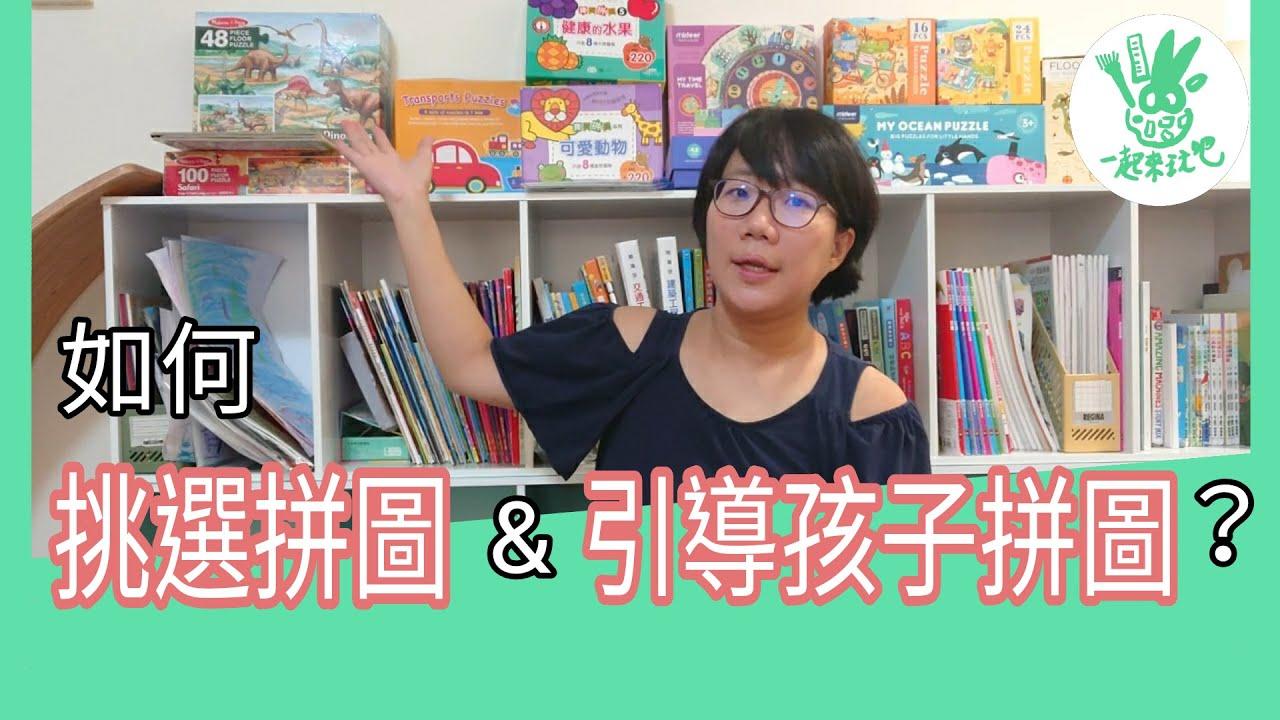 幼兒拼圖好多種,不知道如何幫孩子選拼圖嗎? 拼圖是丟給孩子玩就好? 還是該怎麼引導他玩拼圖呢?  快來看看吧!