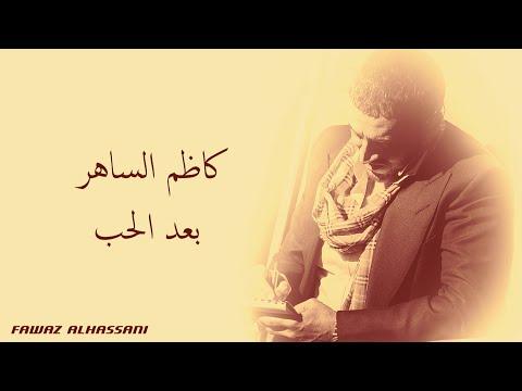 Kadim Al Saher Ba'ad Al Hob كاظم الساهر - بعد الحب
