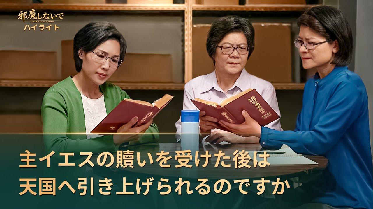 キリスト教映画「邪魔しないで」抜粋シーン(3)主イエスの贖いを受けた後は天国へ引き上げられるのですか