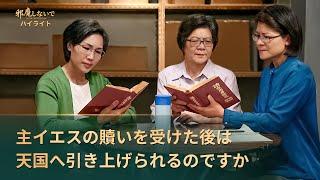 クリスチャン映画「邪魔しないで」抜粋シーン(3)主イエスの贖いを受けた後は天国へ引き上げられるのですか