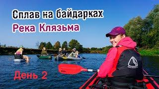 Сплав на байдарках река Клязьма День 2