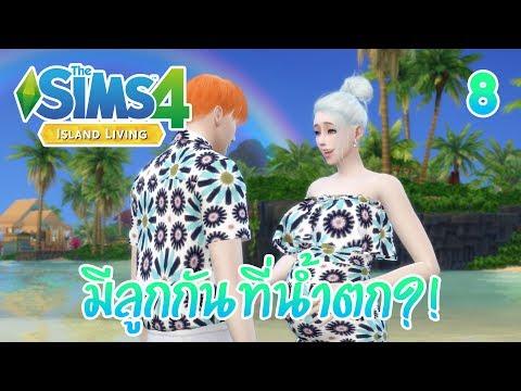 The Sims 4 Island Living🌴 วู้ฮู้ที่น้ำตก ท้องป่องแล้วจ้า #8