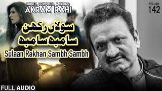Sulaan Rakhan Sambh Sambh FULL AUDIO SONG Akram Rahi