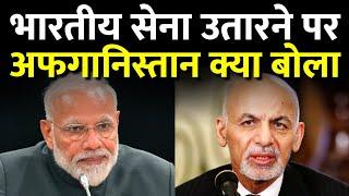 भारतीय सेना उतारने पर अफगानिस्तान ने क्या बोला? | Afghanistan on Indian Assistance