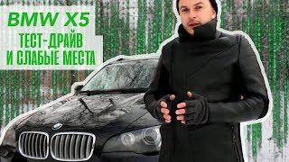 BMW X5 e70.  Тест-драйв и слабые места.  Как выйти из матрицы?