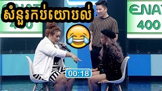 ពេញចិត្តឬអត់ 14 07 2019 Part 4 - Penh Chet ot - ពេញចិត្តអត់ - Like it or not - Boi Ma Fans
