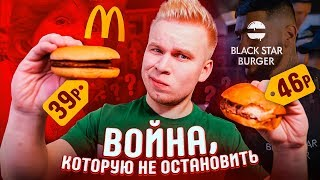 Black Star Burger и ТИМАТИ уничтожили МАКДОНАЛЬДС ценами  МАКФЕСТ не спасёт
