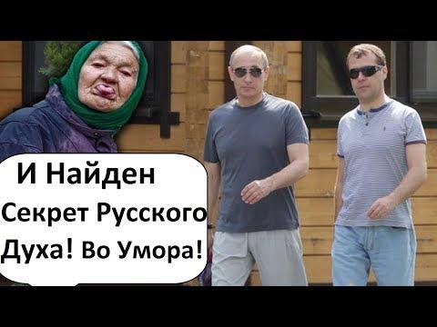 ПУТИНУ ПРИЛЕТЕЛ ОТВЕТ