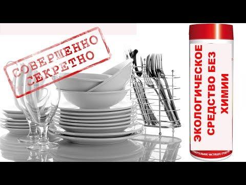 СЕКРЕТНЫЙ РЕЦЕПТ ЭКО-СРЕДСТВА для мытья посуды (сковородки и т.д.) передаваемый по наследству.