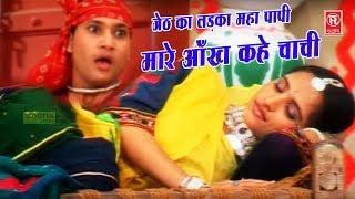 Dehati Lokgeet | जेठ का लड़का महा पापी मारे आँख कहे चाची | Jeth Ka Ladka | Rathore Cassettes