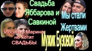 Свадьба Савкина Яббаров Иосиф Марина нет свадьбе Мужик Бузовой Купин Донцова жертвы Дом 2 любовь