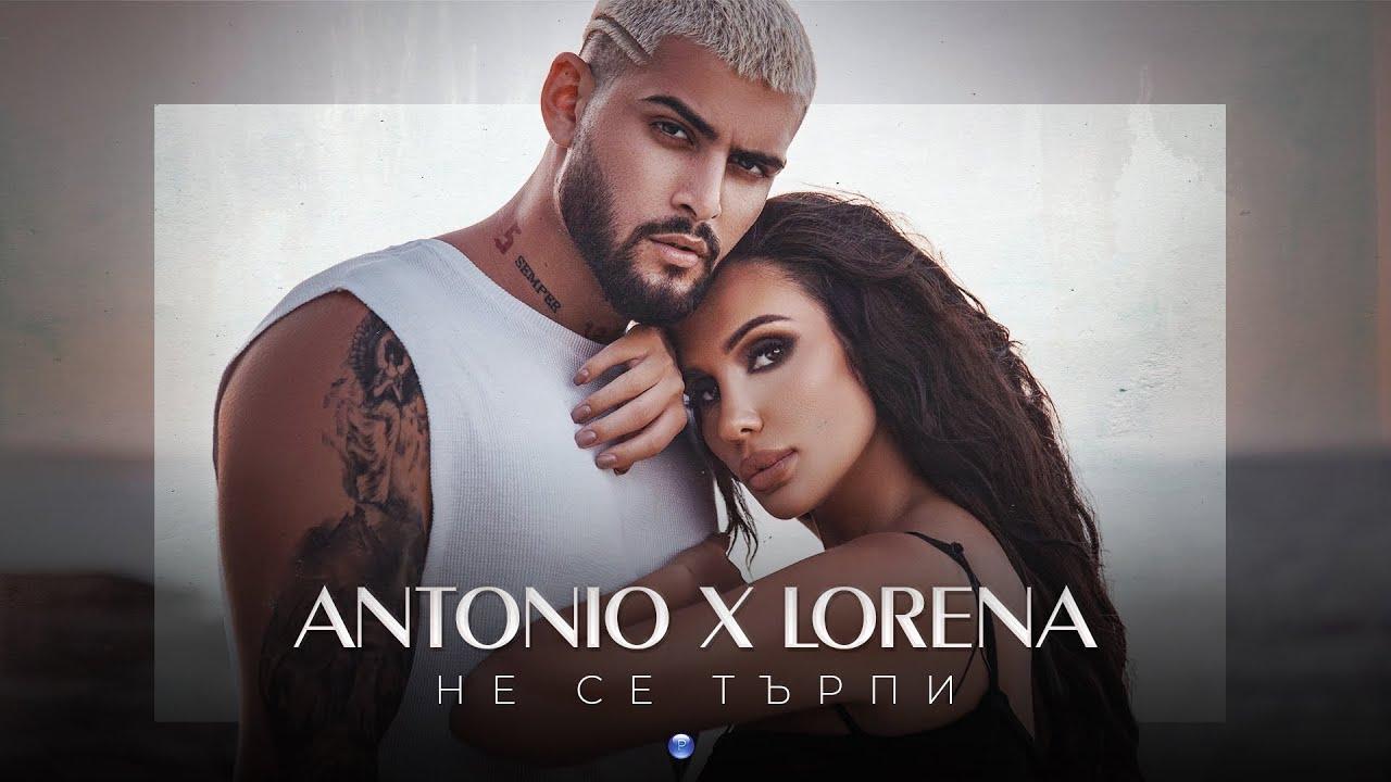 Антонио и Лорена - Не се търпи (CDRip)