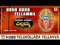 Yelukollada Yellavva - Udho Udho Yellamma -  Kannada Devotional Song