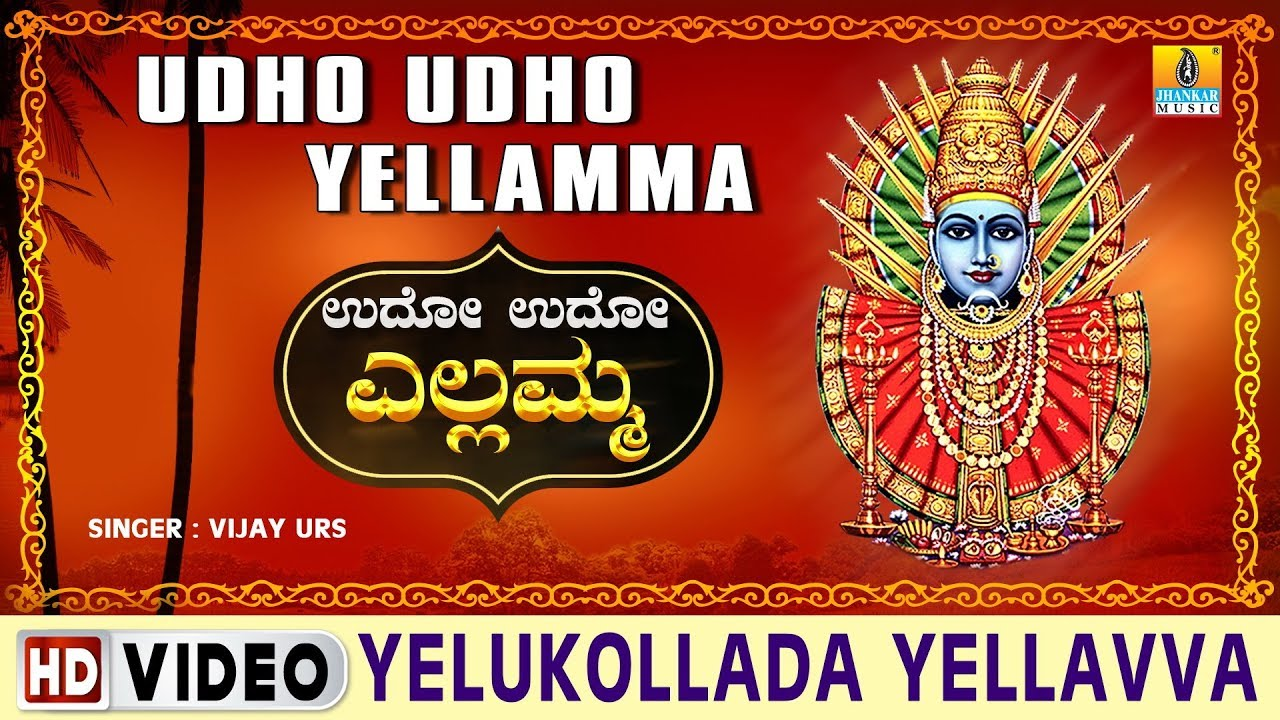 Yelukollada Yellavva Udho Udho Yellamma Kannada Devotional Song