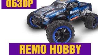 REMO-HOBBY 1/8 бзор | тест драйв | краш тест RC модели