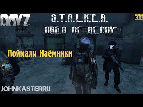 Поймали Наёмники ☢ S.T.A.L.K.E.R.: Area Of Decay ☢ DayZ S.T.A.L.K.E.R. [4k]