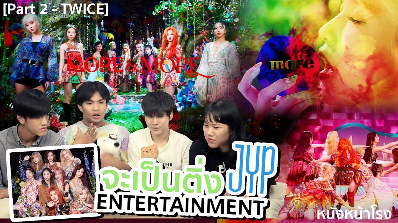 [Part 2] จะเป็นติ่ง JYP Entertainment EP.45  | TWICE  #หนังหน้าโรงxTWICE