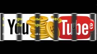 Как посмотреть заработок канала на youtube