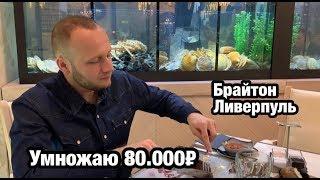 Ставка 80 000 рублей и прогноз на матч Брайтон - Ливерпуль.