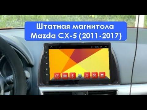 Штатная магнитола Mazda CX-5 (2011-2017) Android KR-1045