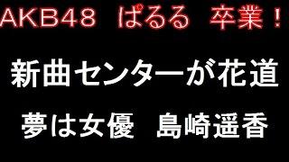 AKB48 ぱるる 卒業!AKB48ぱるること島崎遥香が、卒業する意...