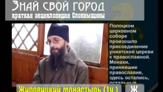 Жировицкий монастырь 1 ч.(вы думаете, что знаете о Жировицком монастыре все?.., 2012-01-13T10:31:26.000Z)