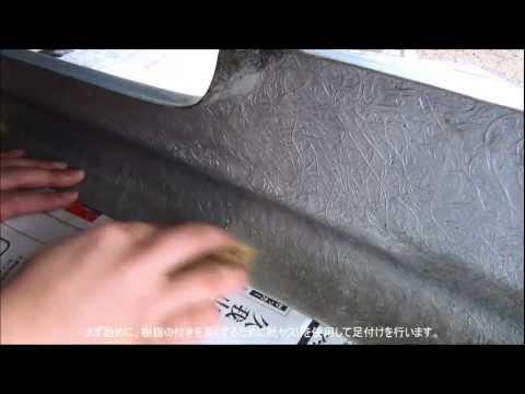 FRPエアロパーツの補修方法 [How to repair FRP Aero Parts]
