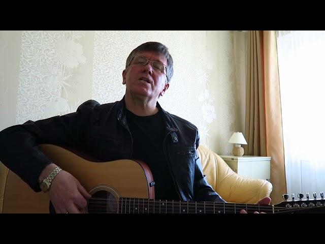 Не бойтесь говорить слова любви.  Авторская песня под гитару.
