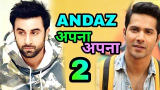 andaz apna apna short movie