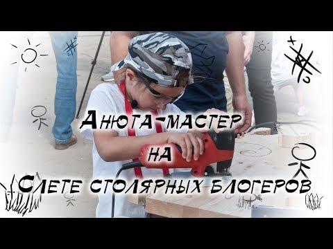 Анюта мастер на Слете столярных блогеров