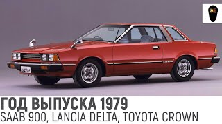 1979. Кто делал лучшие в мире автомобили? Германия, США, Япония, СССР или Корея?