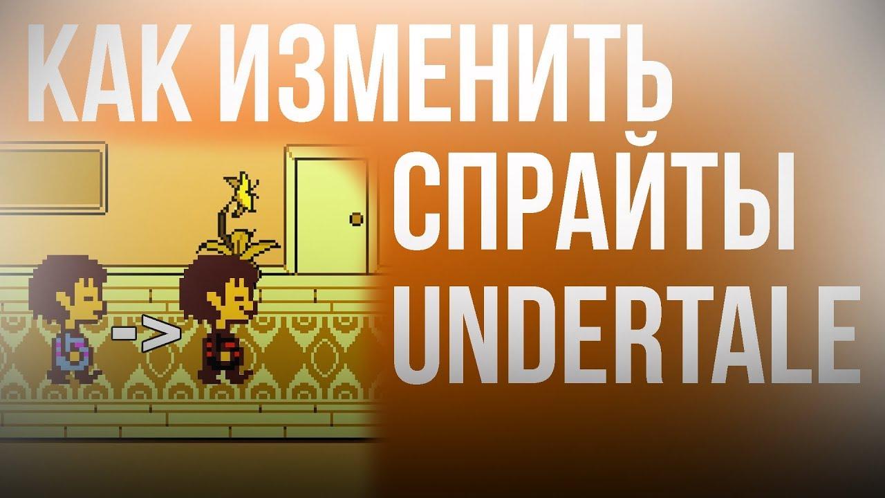 Undertale | Как изменить спрайты в Undertale