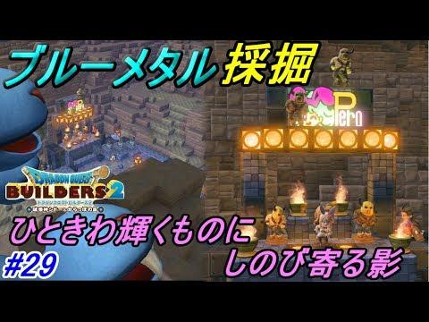 ドラゴンクエストビルダーズ2 破壊神シドーとからっぽの島 #29SWITCH版今度はブルーメタル ちからの盾完成 メドーサボール現れる kazuboのゲーム実況