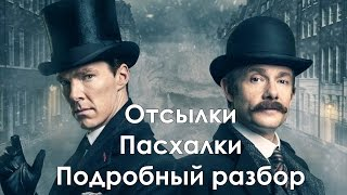 Шерлок: Безобразная невеста ll Подробный разбор ll Первая часть