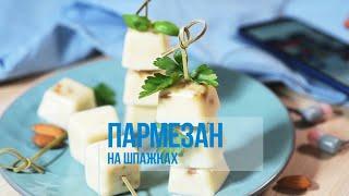 Холодная закуска «Пармезан» на шпажках - рецепт для ПП и ЗОЖ