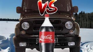 УАЗ против Кока Кола... и другие