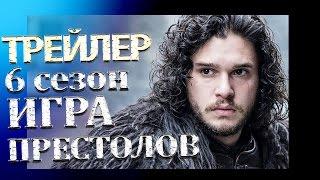 Игра престолов (6 сезон) — трейлер. Что нам о нем известно