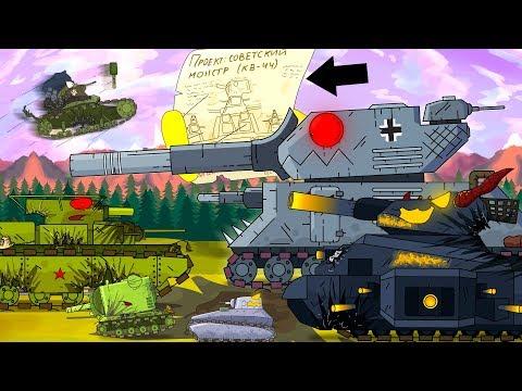 Секретный чертеж КВ-44 - Мультики про танки