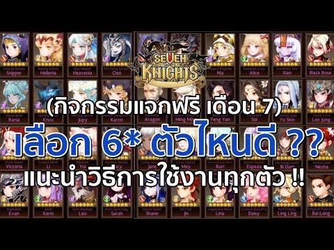 Seven Knights | เลือก 6★ ตัวไหนดี? (กิจกรรมแจกฟรีเดือน7)