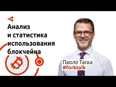 Выступление Паоло Таска на Genesis Moscow Conference (внимание! на английском языке)